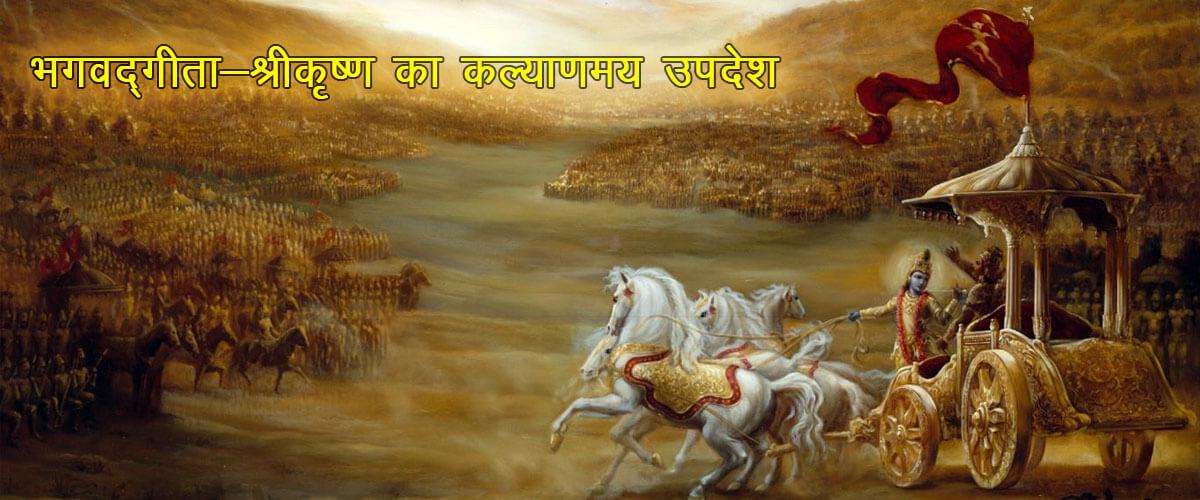 Bhagwad gita - shri krishna welfare preaching