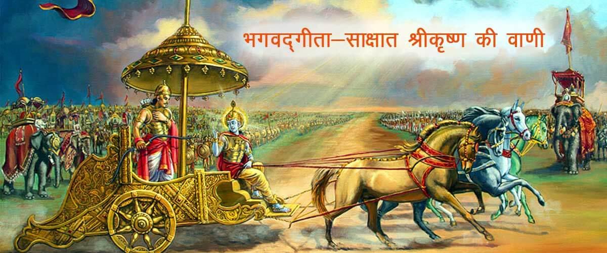 Bhagwad Gita - Shri Krishna voice