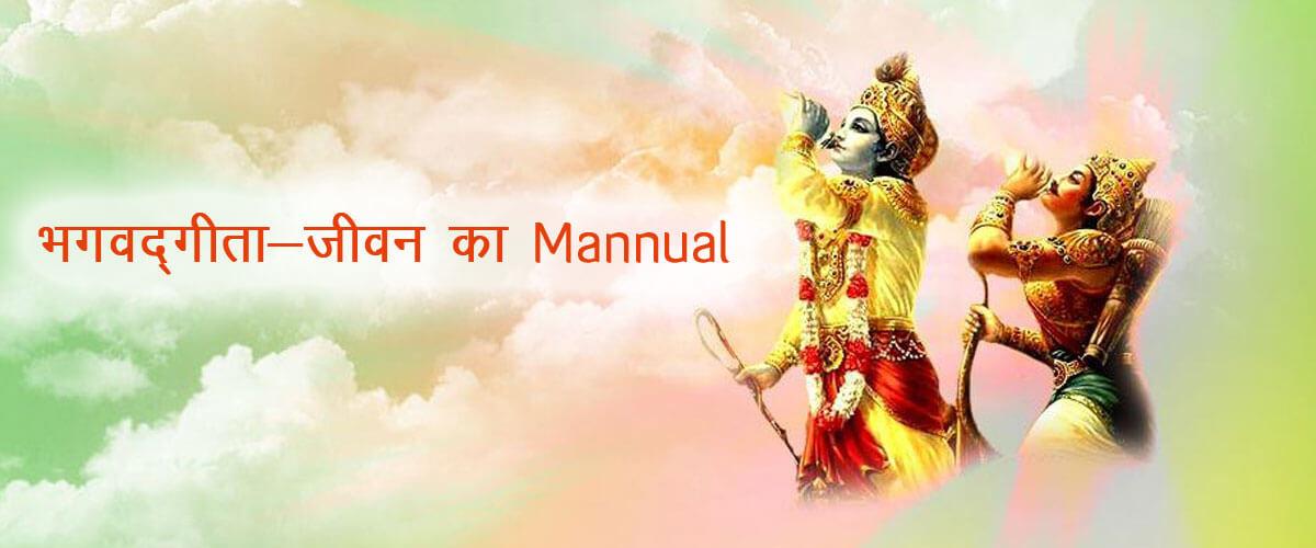 Bhagwad Gita - Life Manual