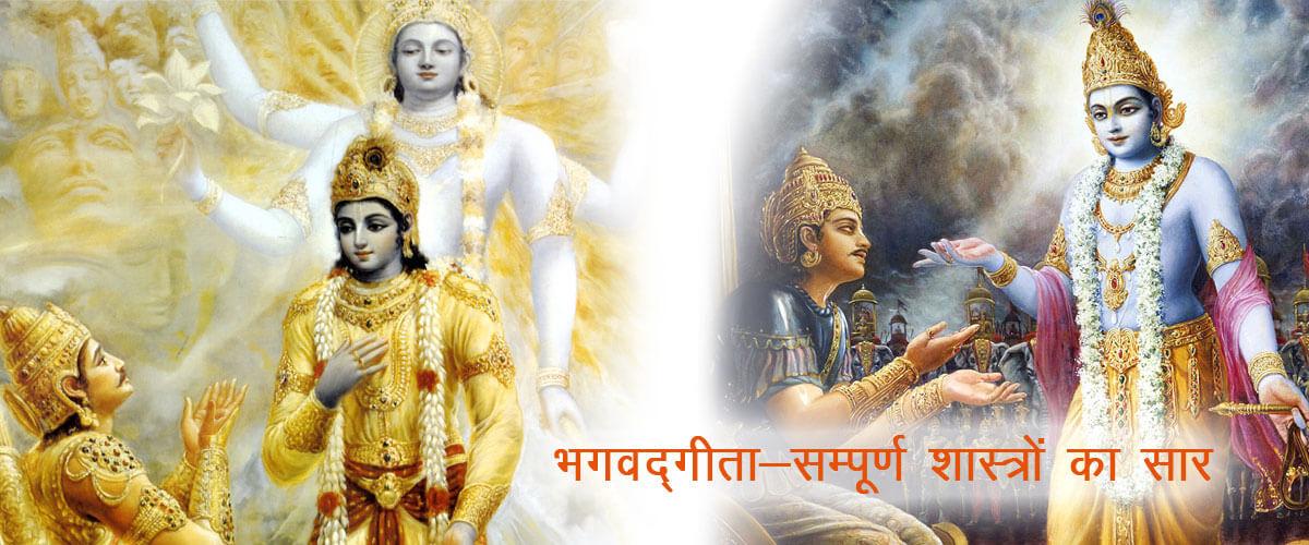 Bhagwad Gita - Summary of all Shastra