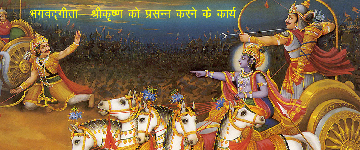 Bhagwad Gita - Ways to impress Shri Krishna