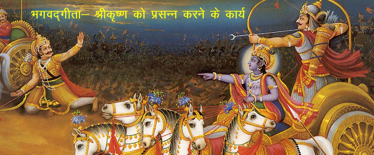Bhagwad Gita - Ways to impress Shri Krishna