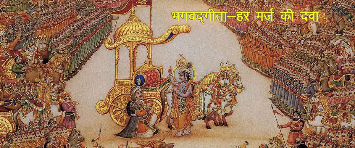 Bhagwad Gita - Solution to all problem