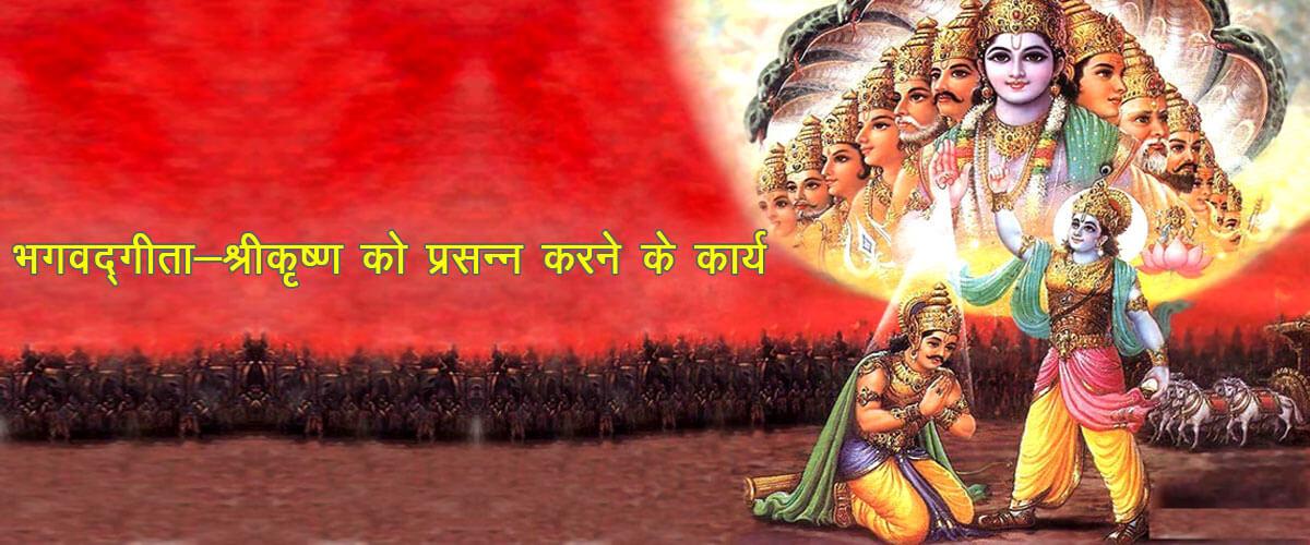 Bhagwad Gita - Impress Shri Krishna