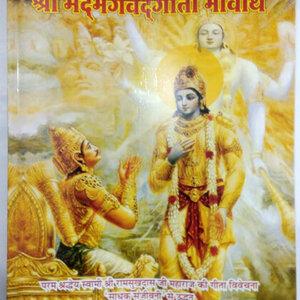buy-bhagavad-gita-bhavarth