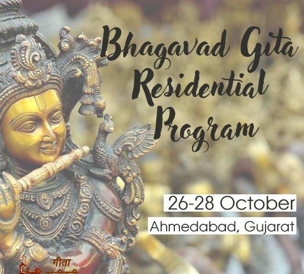gita-sanjeevani-seminar