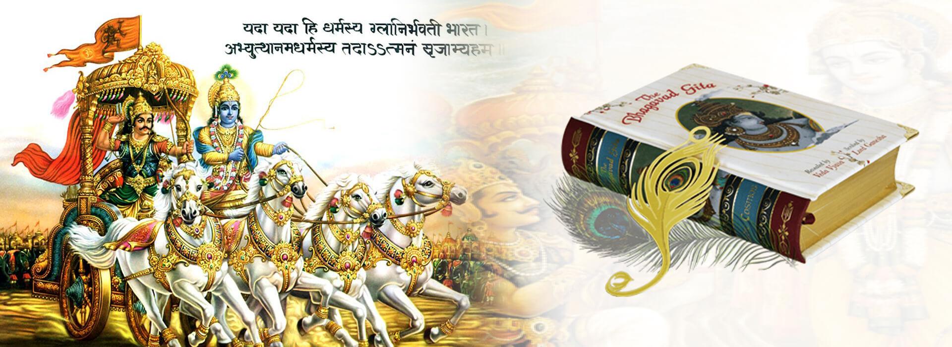 Gita sanjeevani -Bhgwad gita