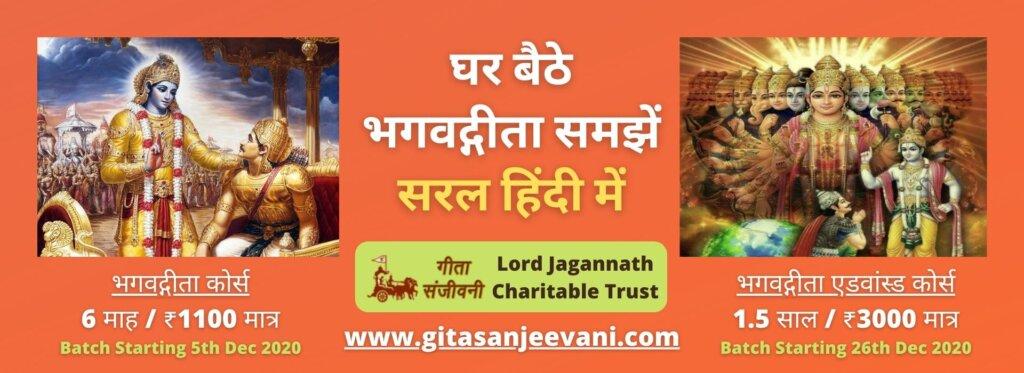 bhagwad geeta online course gitasanjeevani.com