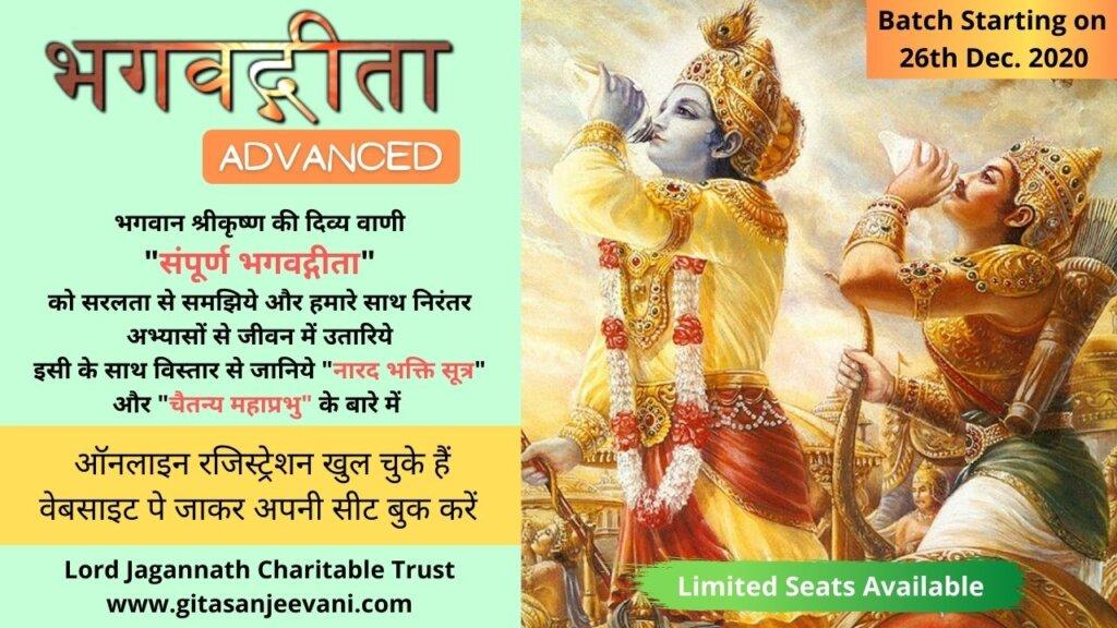 bhagwad geeta online course